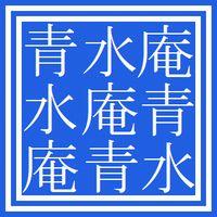 気に入った膣にいきなり中出しOKなリゾート島 青水庵 ファンBlog